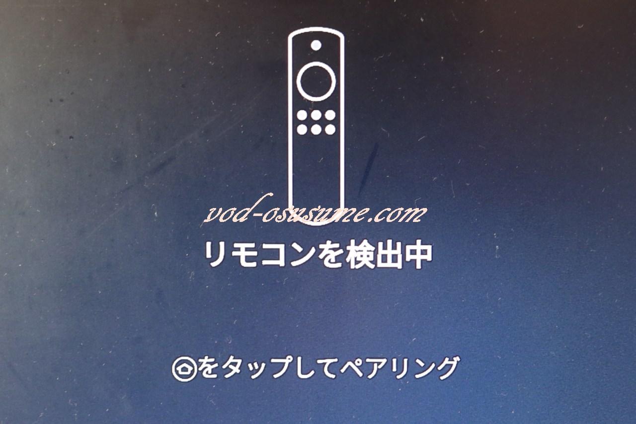 Fire TV Stick 4Kにリモコンをペアリングする