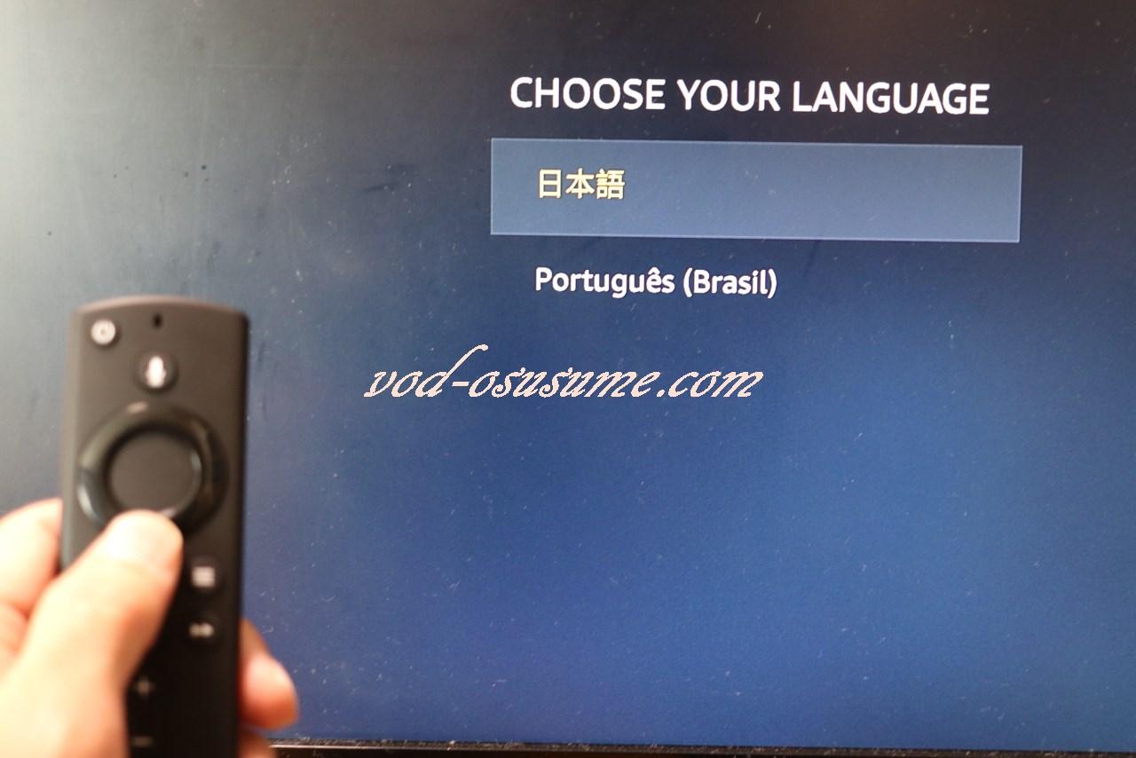 Fire TV Stick 4Kを日本語に設定する