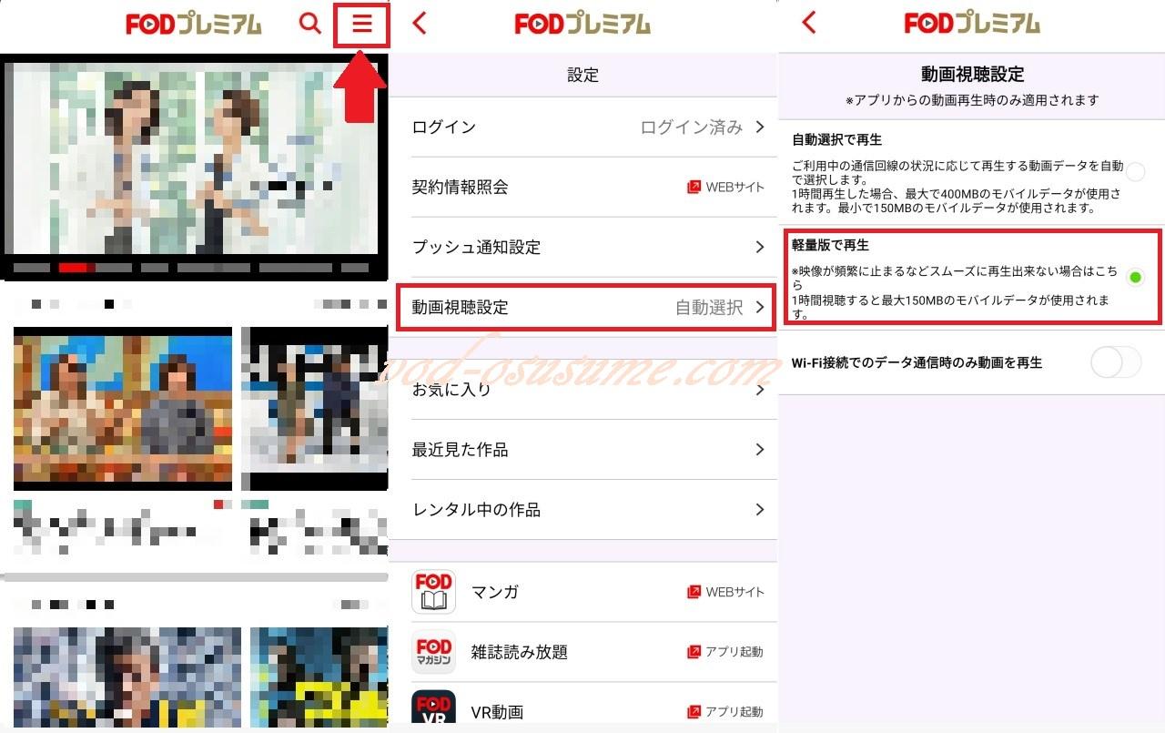FODの動画視聴設定