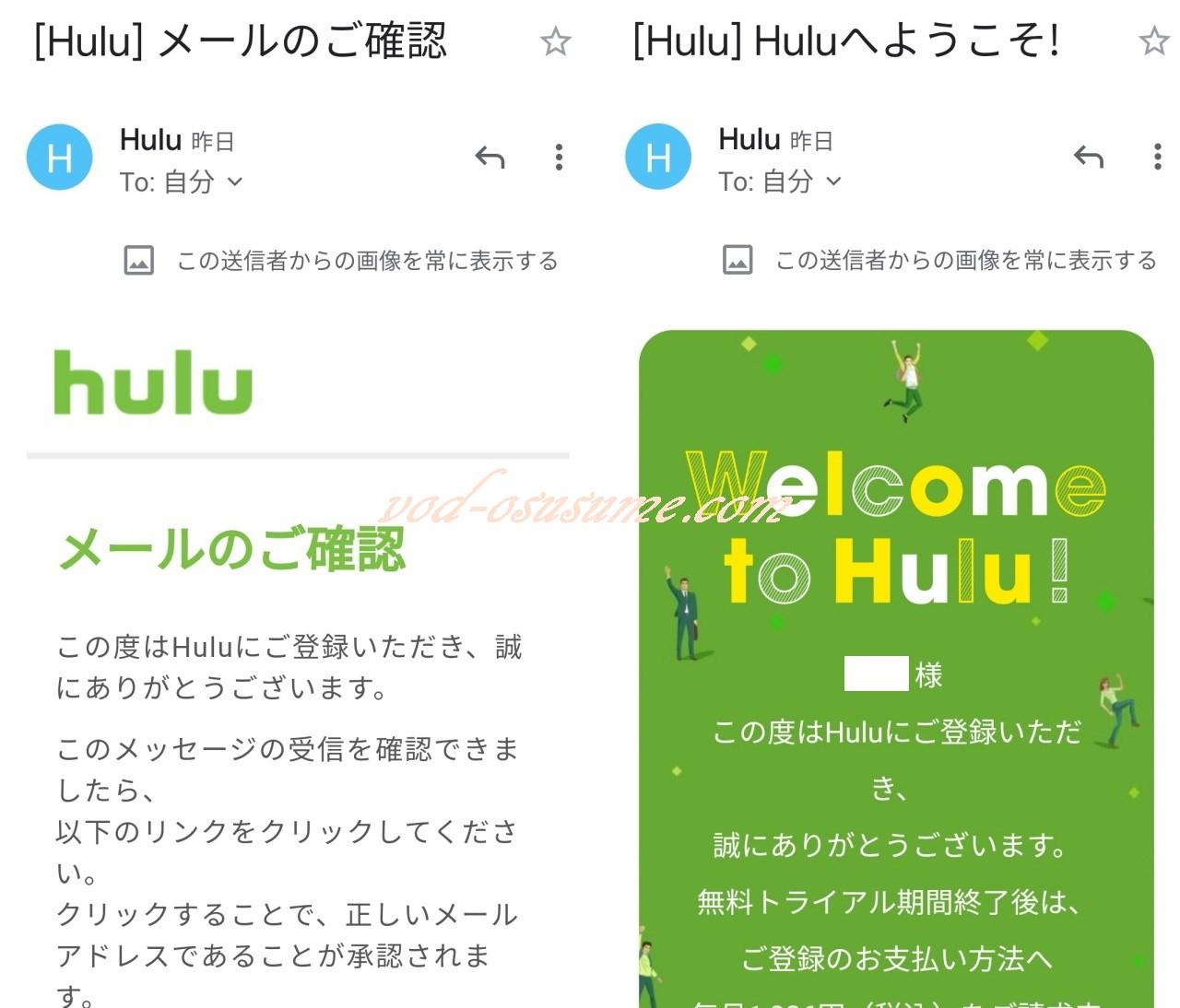 Huluからのメールを確認
