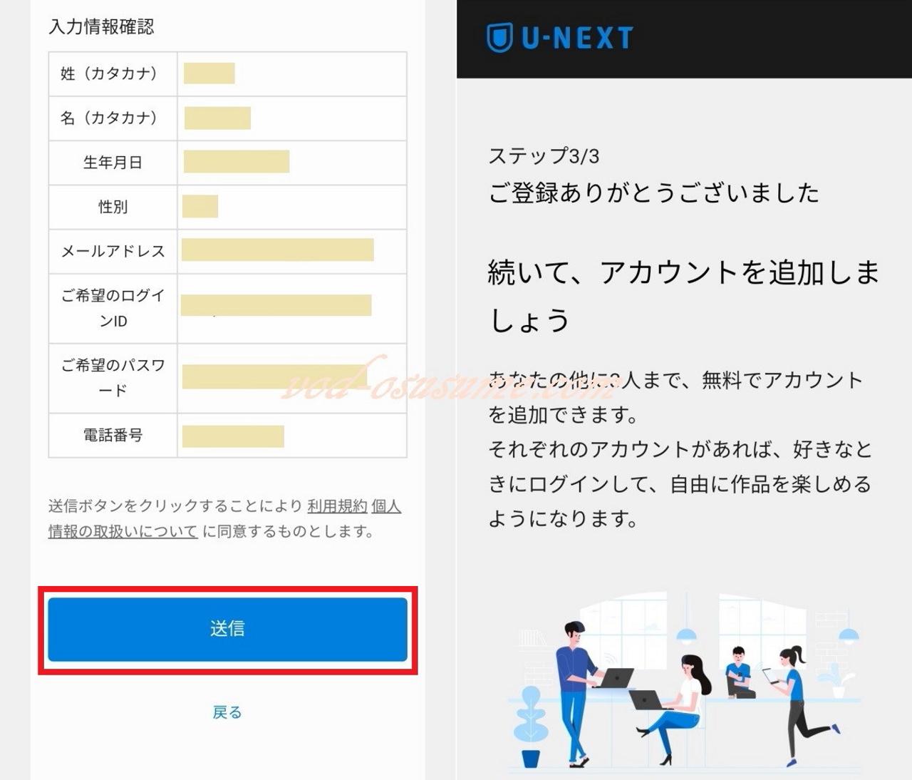 U-NEXTの登録内容を確認