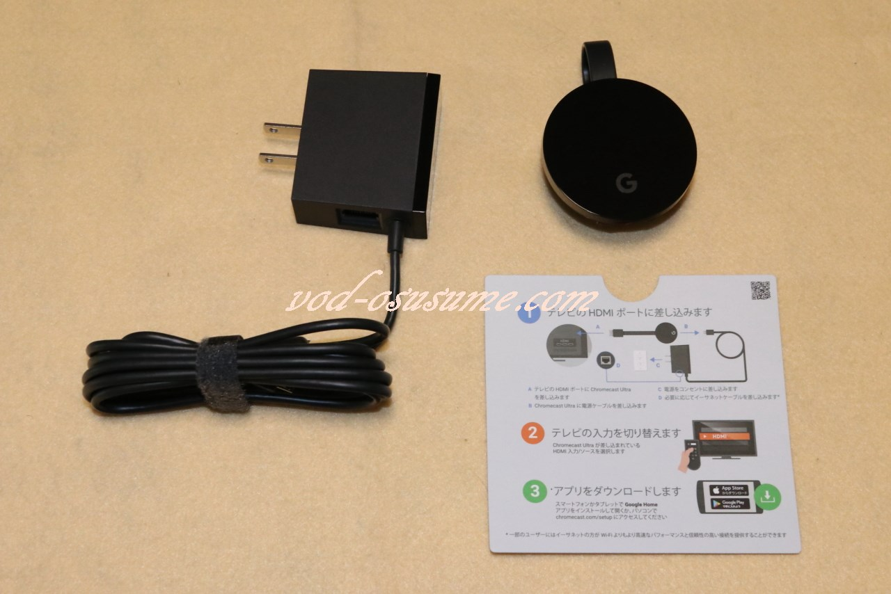 Chromecast Ultraの同梱品