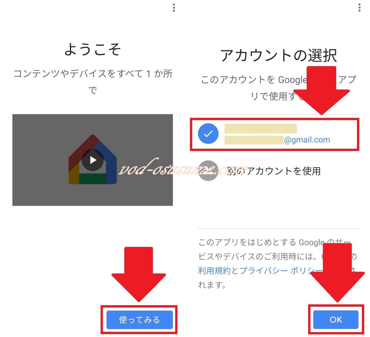 Googleアカウントの設定