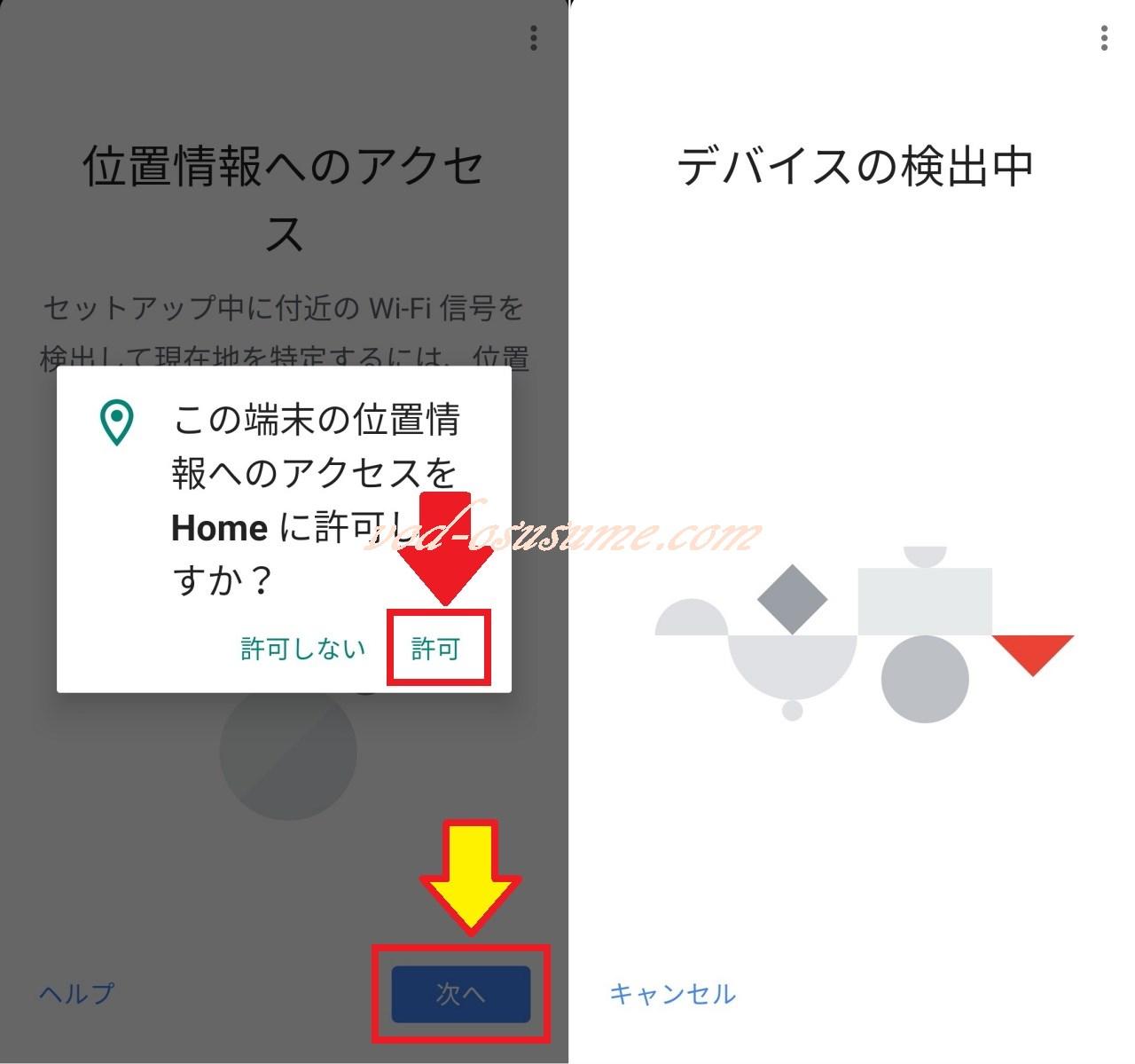 位置情報へのアクセスを許可して「次へ」をタップしたら、Chromecast Ultraの検索が始まる