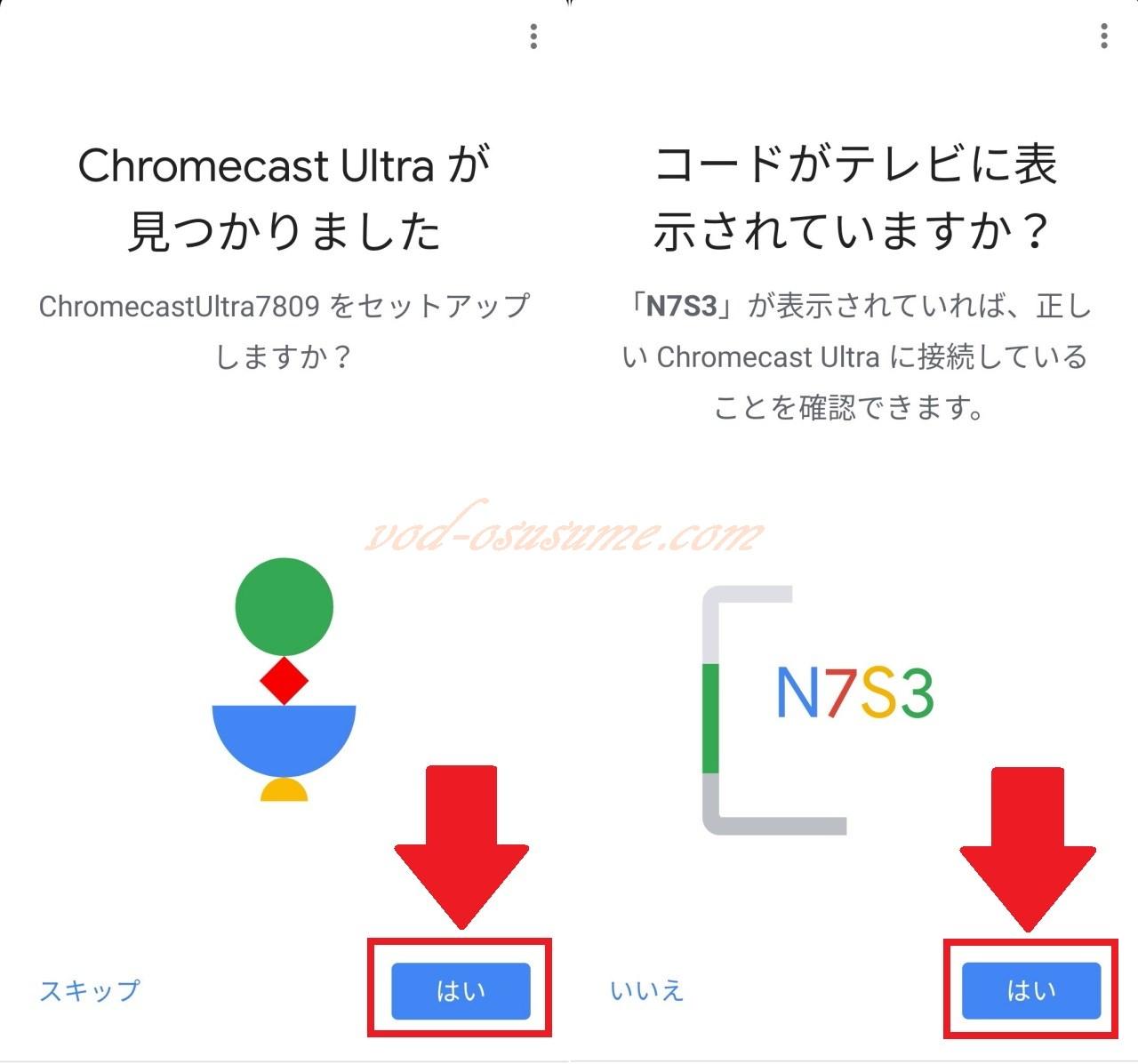 Chromecast Ultra4ケタの英数字を確認して「はい」をタップ
