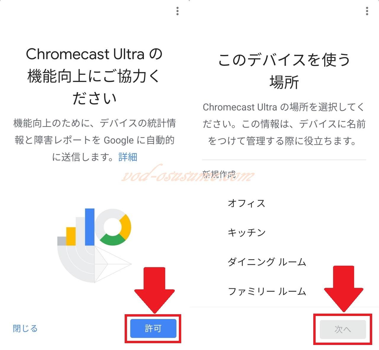ChromecastUltraを使う場所を設定