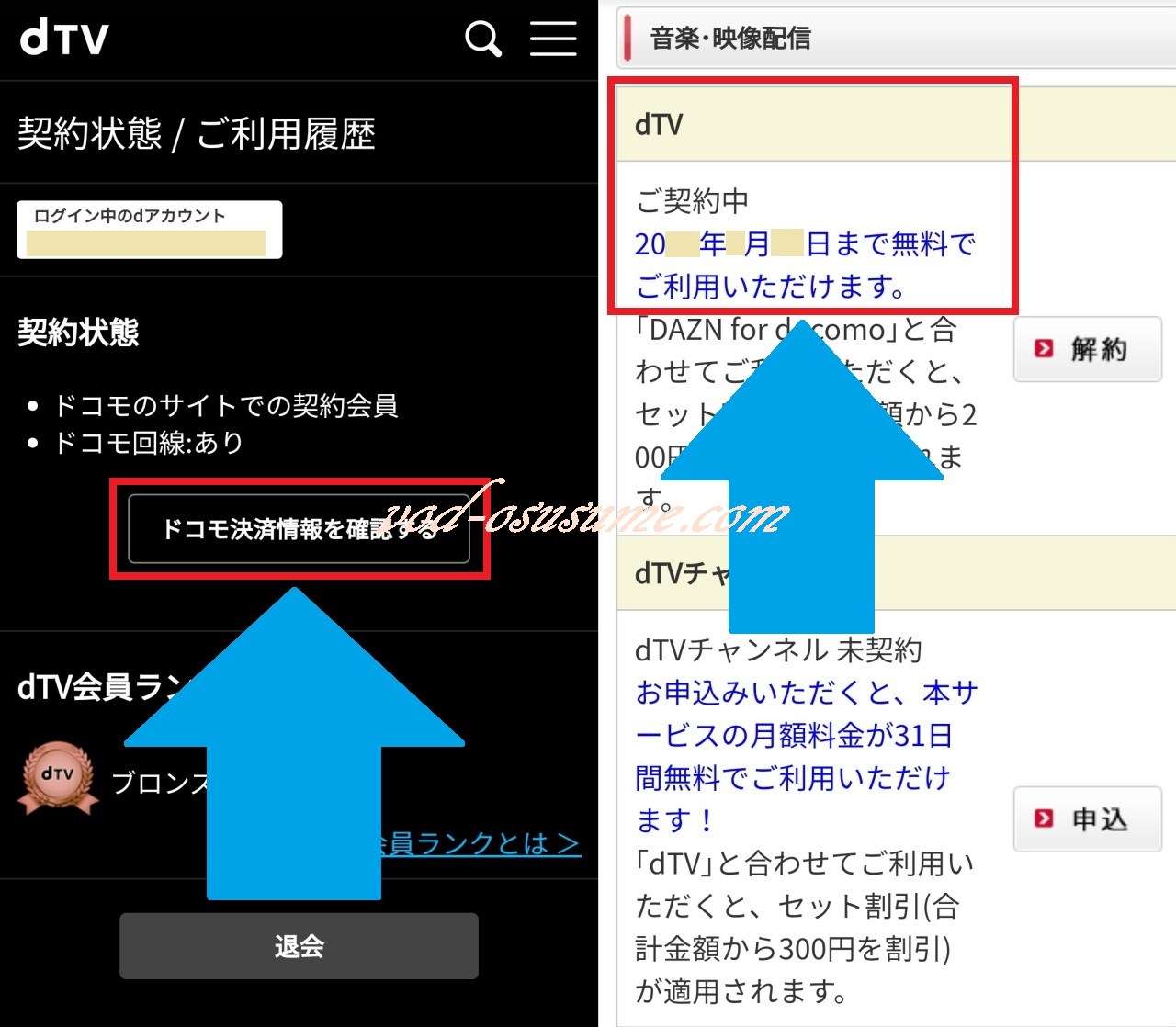 """「ドコモ決済情報」をタップし、""""dTV""""の欄を確認"""