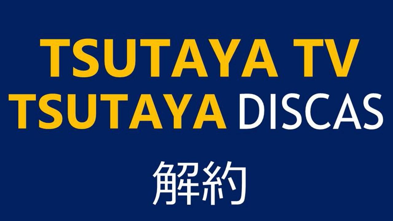 Tv tsutaya