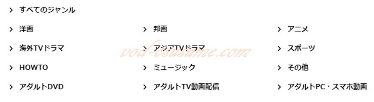 TSUTAYA TV のジャンル
