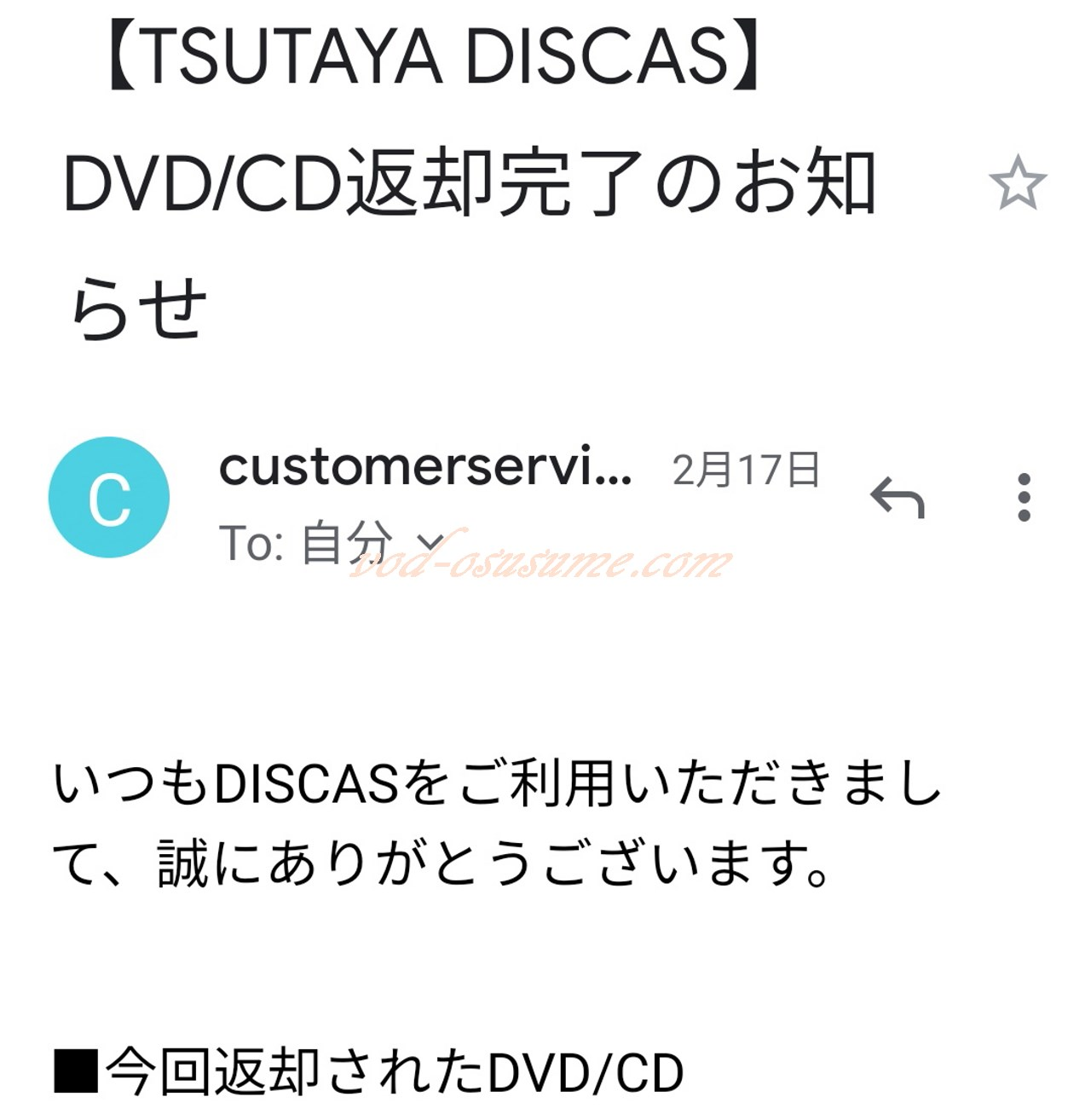 DISCAS返却メール