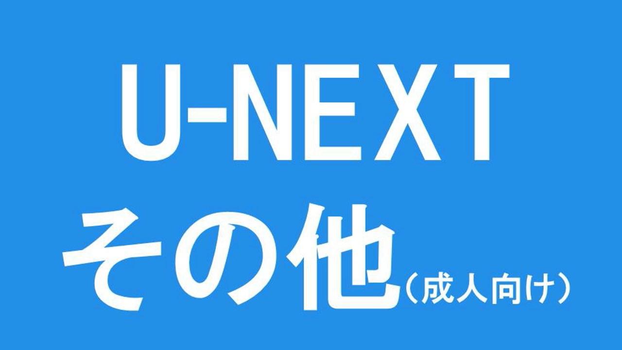 U-NEXTその他