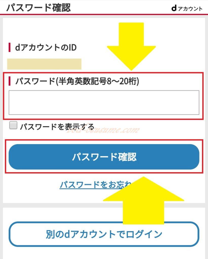 dアカウントのパスワードを入力して「パスワード確認」をタップする