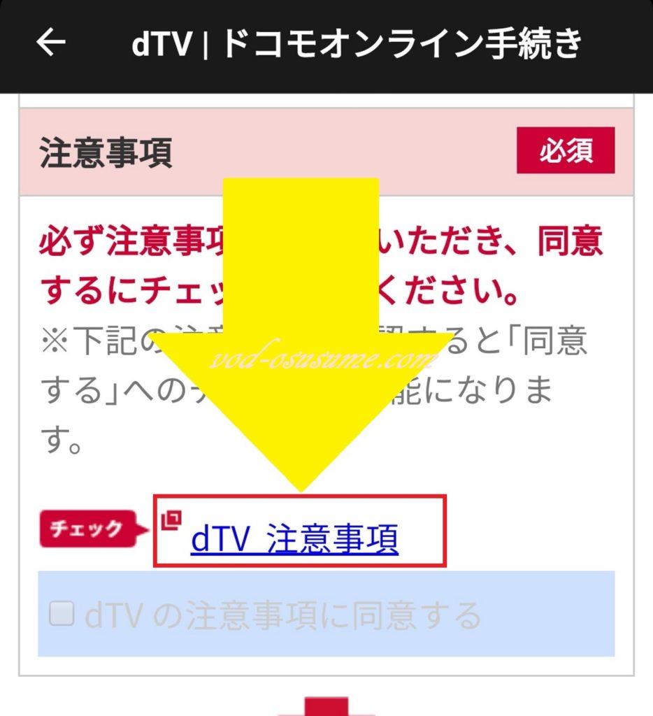 「dTV 注意事項」をタップ