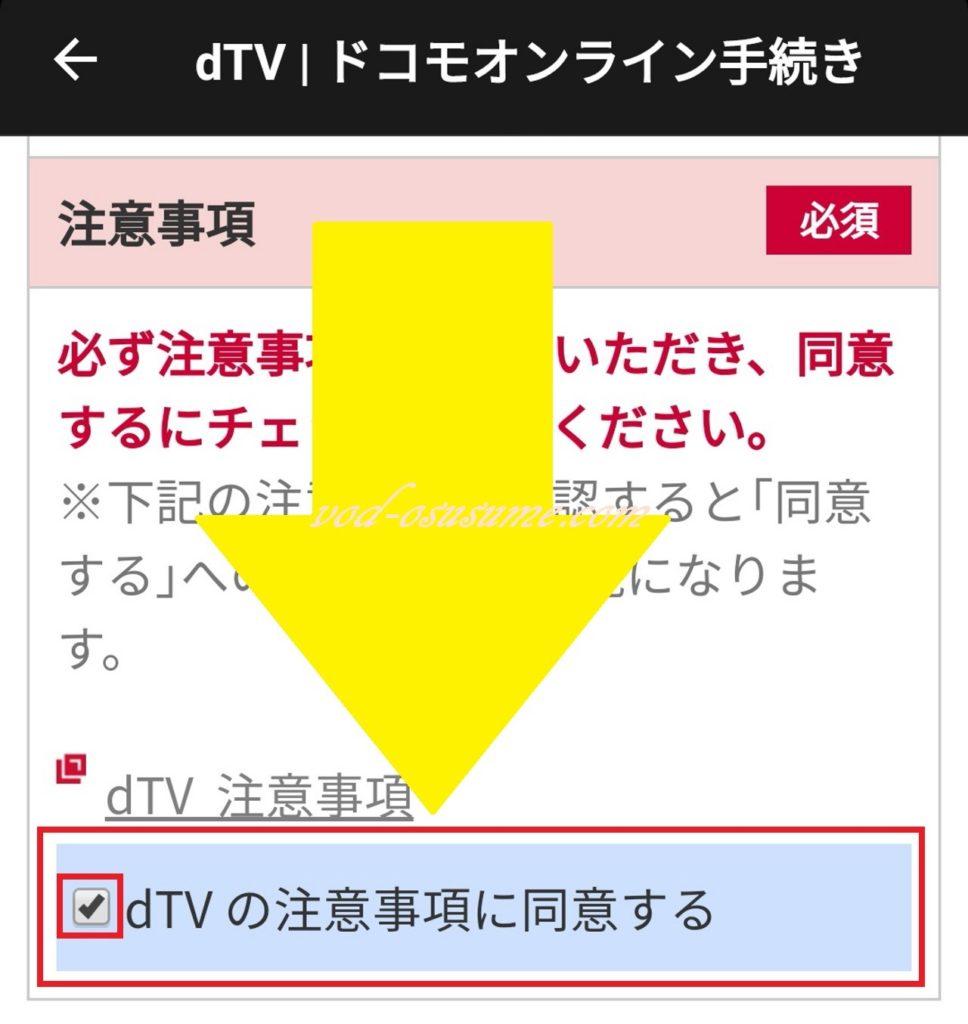 「dTVの注意事項に同意する」にチェックを入れる