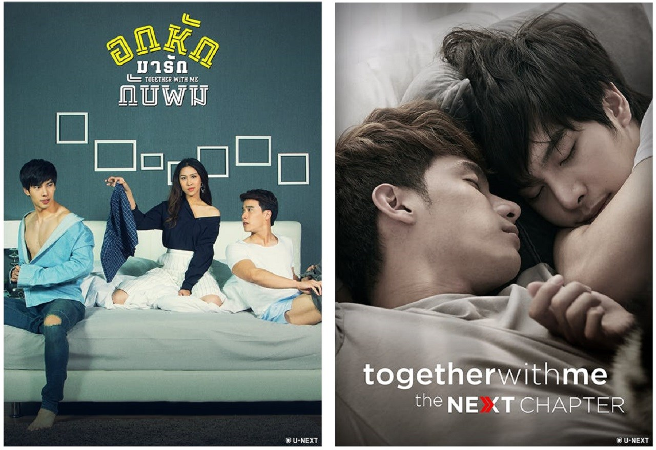 Together with me The Series