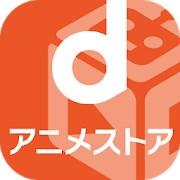 """アニメと言えばこれ!<br>dアニメストア<br><font color=""""red"""">(31日間無料)</font>"""