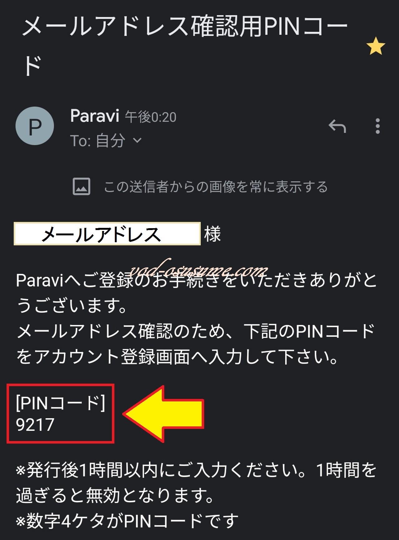 受信したメールでPINを確認する