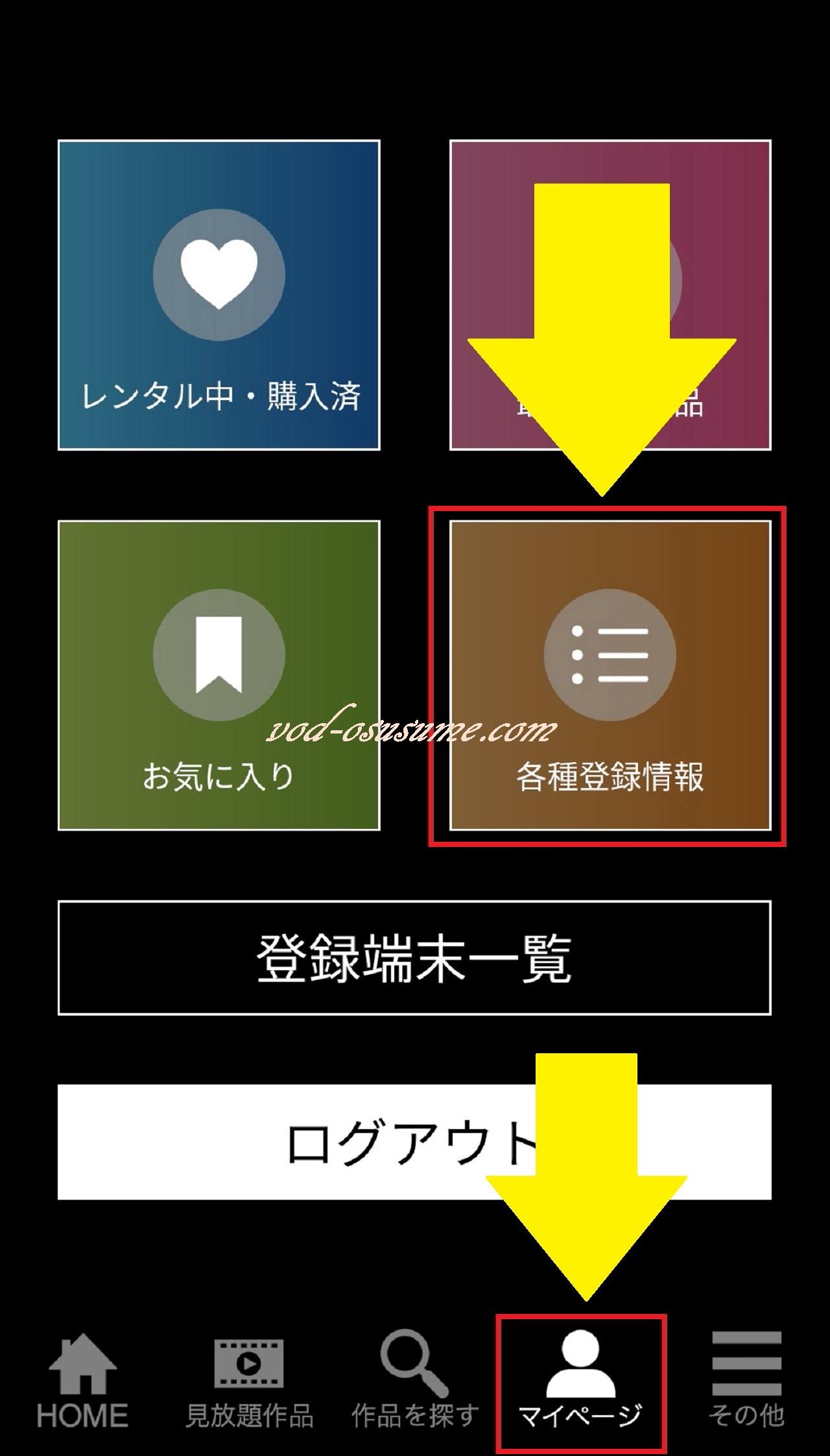 「マイページ」-「各種登録情報」をタップ