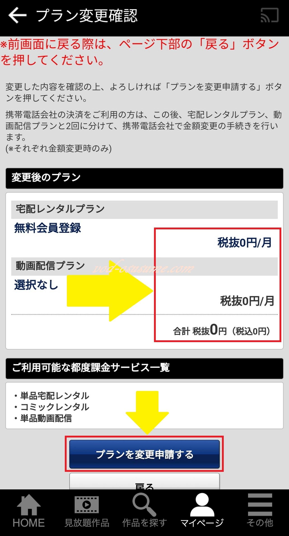 変更後のプランが0円になったのを確認して「プラン変更を申請する」をタップ