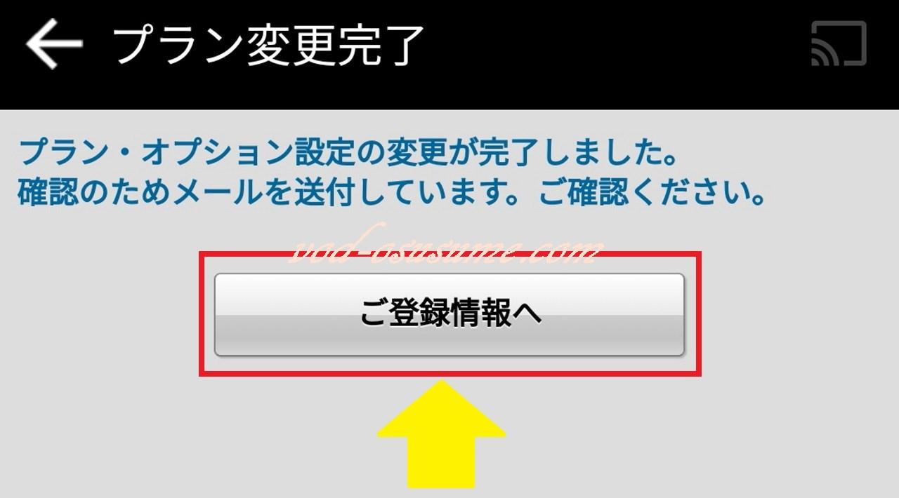「ご登録情報へ」をタップ