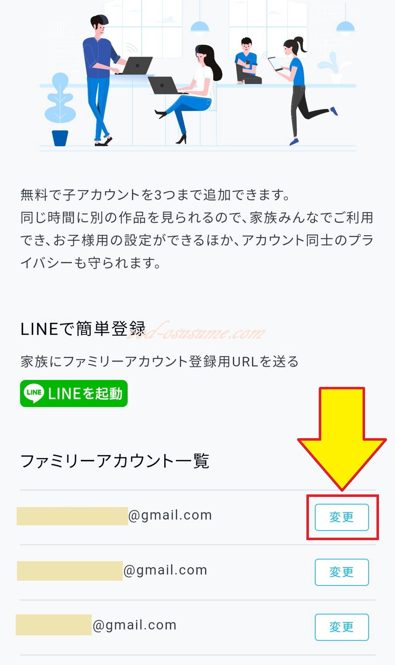 設定/削除するアカウント右の「変更」をタップ