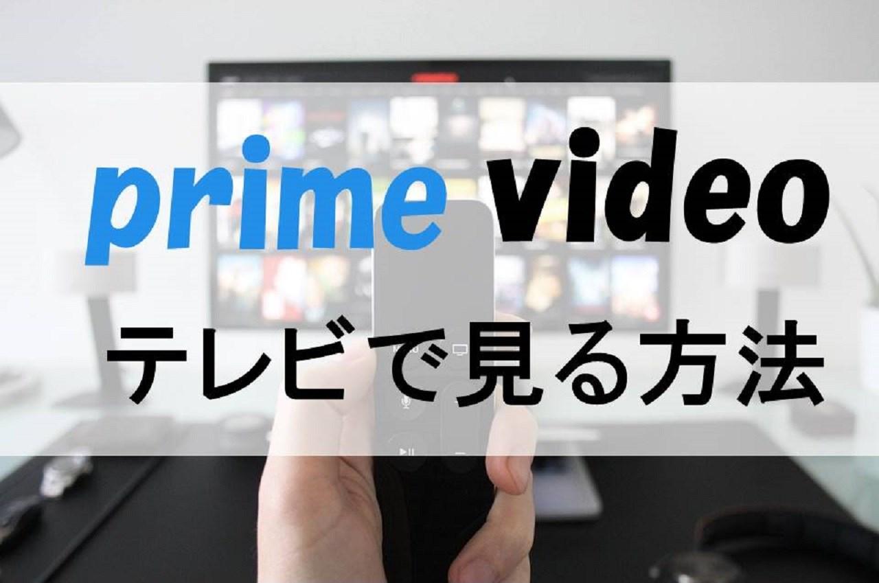 プライムビデオをテレビで見る方法