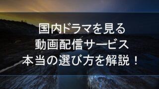 国内ドラマを見るオススメの動画配信サービス(VOD)!本当の選び方を解説