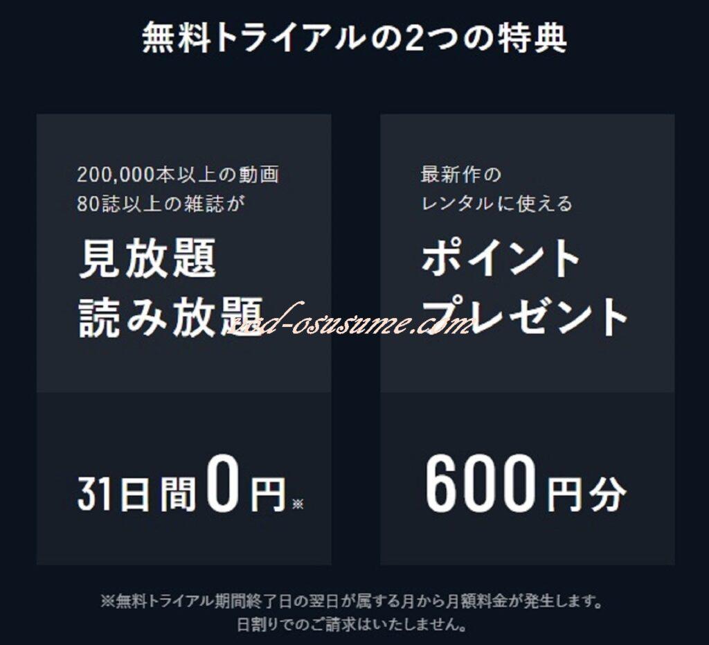 U-NEXTの無料体験は見放題と600ポイントプレゼント