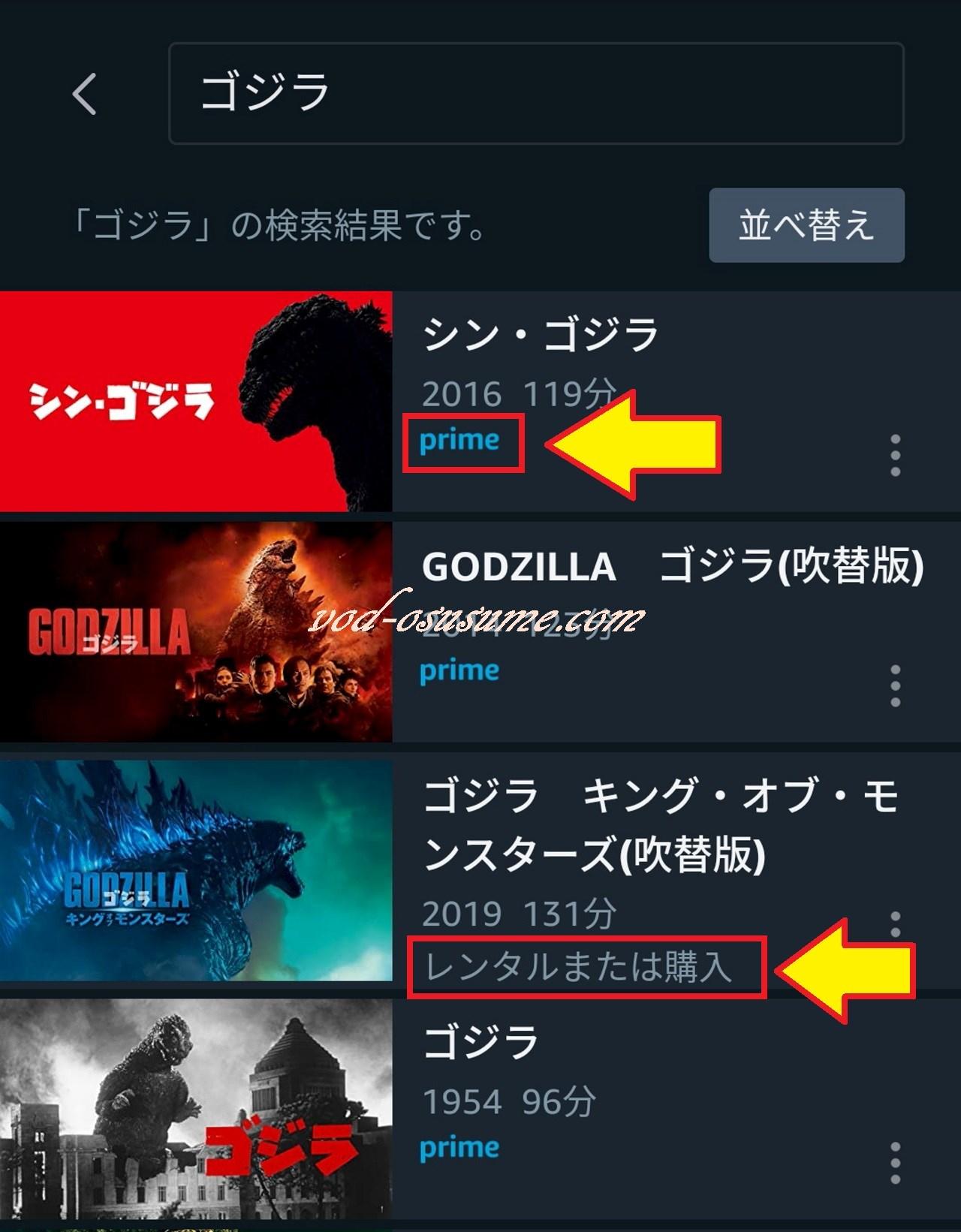 プライムビデオアプリでゴジラを検索