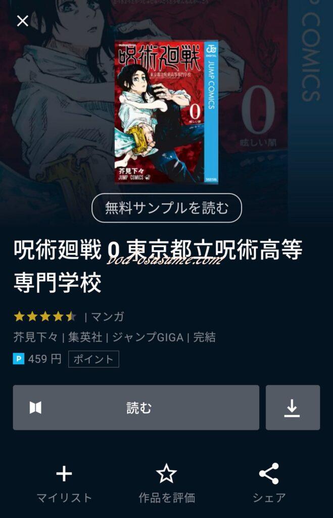 「呪術廻戦 0」の原作コミック