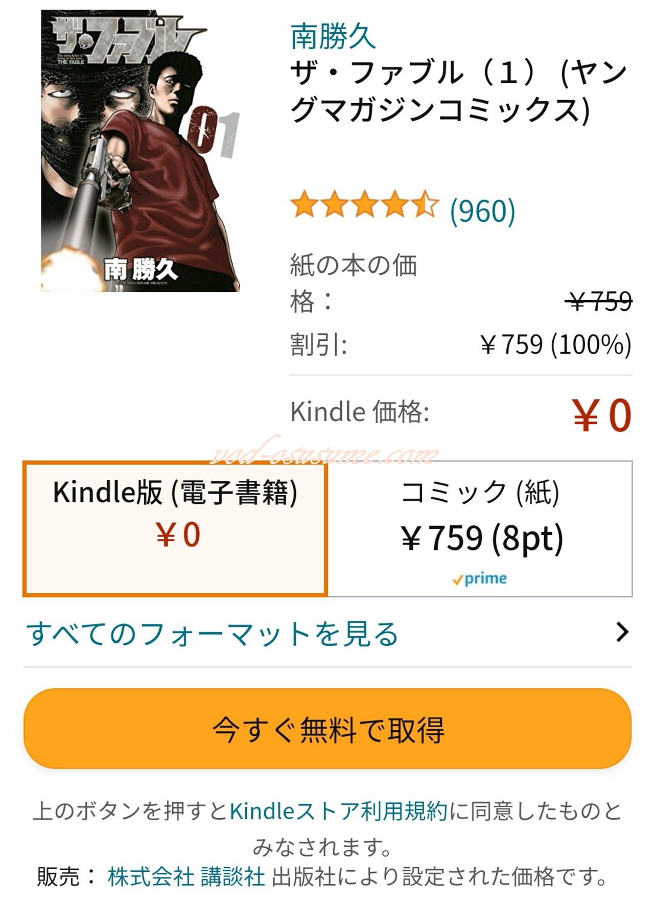 Kindleで『ザ・ファブル』の第1巻が0円