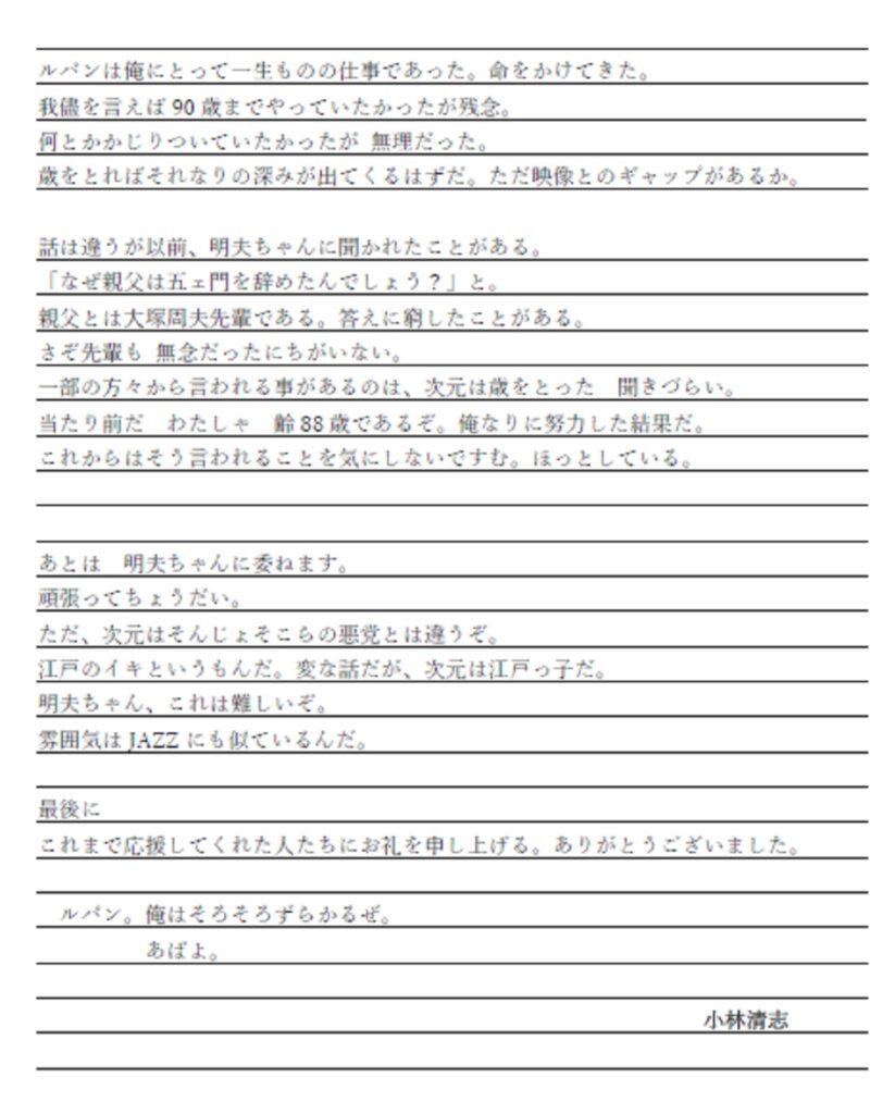 小林清志コメント