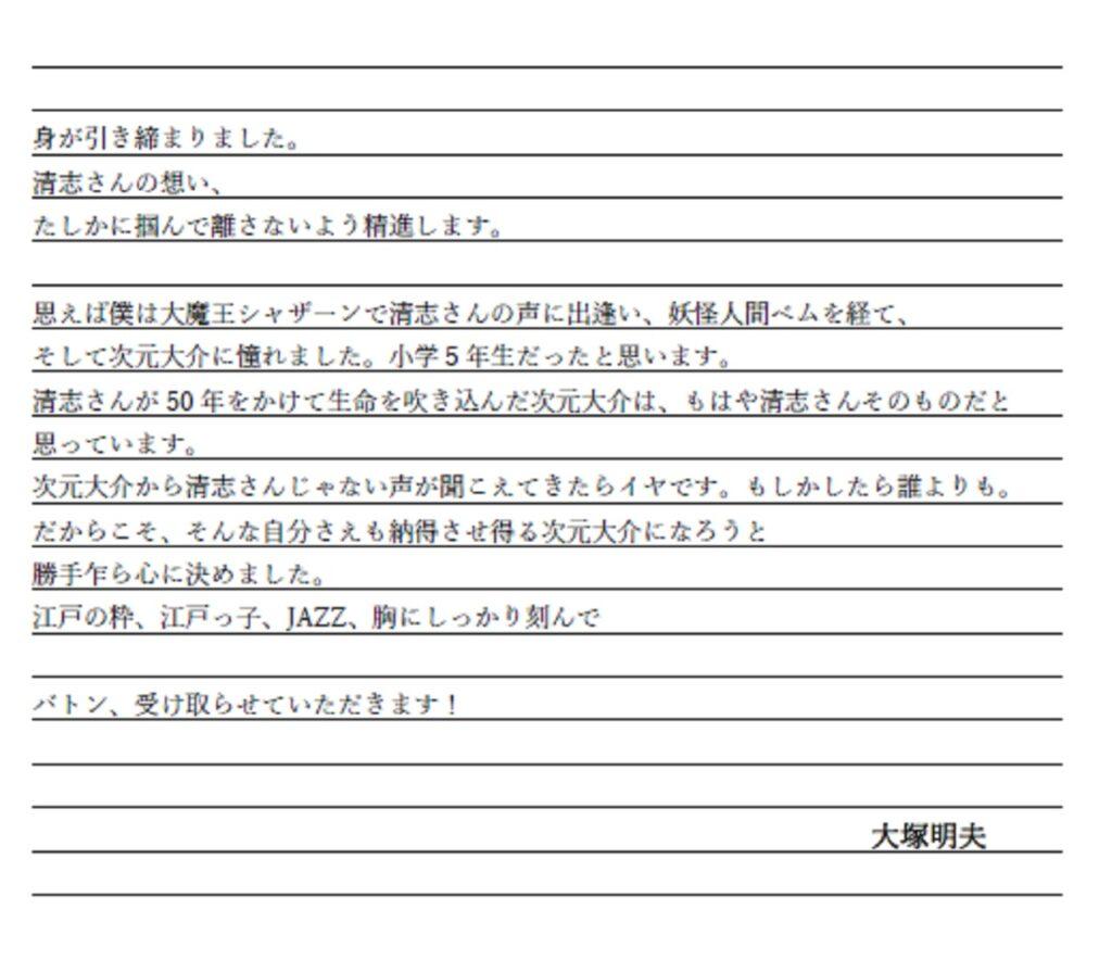 大塚明夫コメント